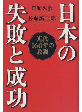 日本の失敗と成功 近代160年の教訓
