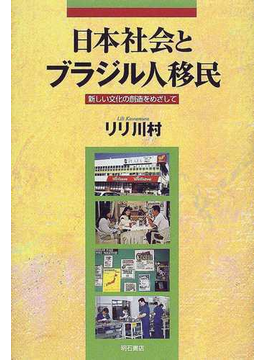 日本社会とブラジル人移民 新しい文化の創造をめざして