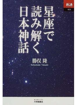 星座で読み解く日本神話