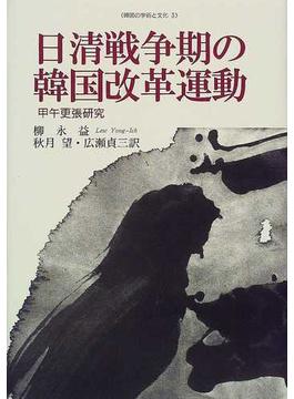 日清戦争期の韓国改革運動