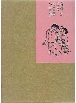 小出正吾児童文学全集 2