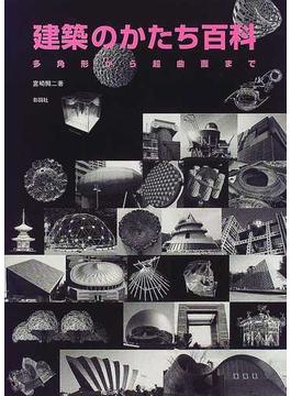 建築のかたち百科 多角形から超曲面まで