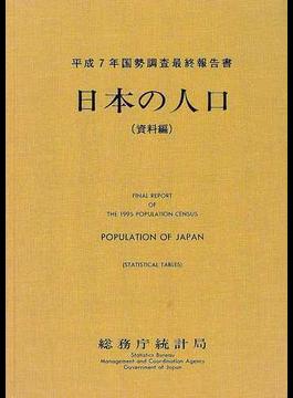 日本の人口 国勢調査最終報告書 平成7年資料編