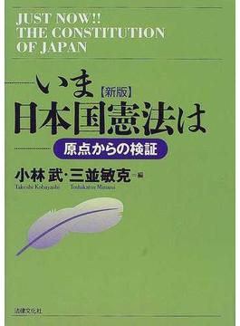 いま日本国憲法は 原点からの検証 新版