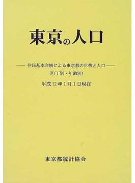 東京の人口 住民基本台帳による東京都の世帯と人口(町丁別・年齢別) 平成12年1月1日現在
