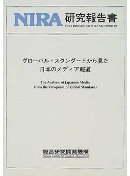 グローバル・スタンダードから見た日本のメディア報道