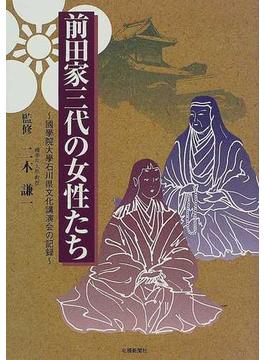 前田家三代の女性たち 国学院大学石川県文化講演会の記録