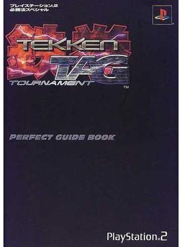 鉄拳タッグトーナメントパーフェクトガイドブック