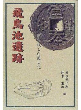 飛鳥池遺跡 富本銭と白鳳文化