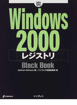 Windows 2000レジストリ