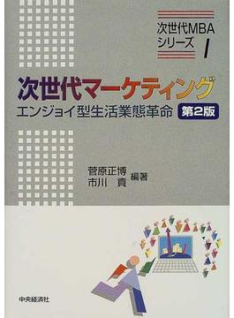 次世代マーケティング エンジョイ型生活業態革命 第2版
