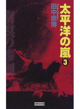 太平洋の嵐 3(歴史群像新書)