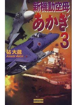 新機動空母あかぎ 3(歴史群像新書)