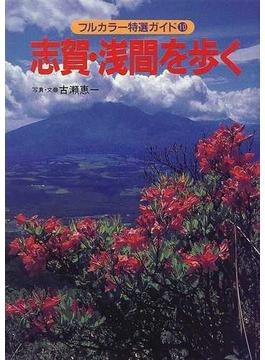 志賀・浅間を歩く 改訂第2版