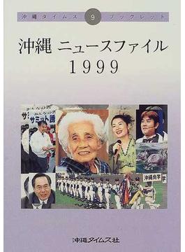 沖縄ニュースファイル 1999