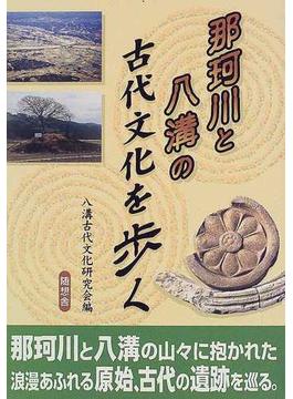 那珂川と八溝の古代文化を歩く