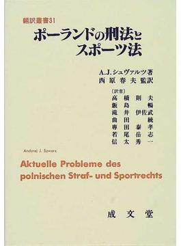 ポーランドの刑法とスポーツ法