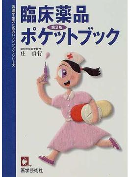 臨床薬品ポケットブック 第2版