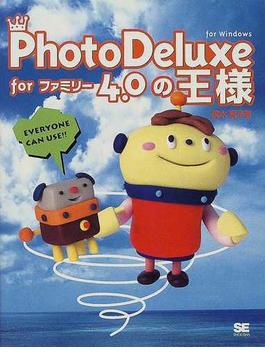 PhotoDeluxe forファミリー4.0の王様 For Windows