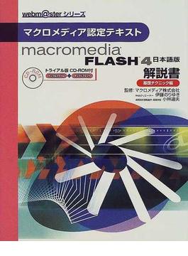 マクロメディア認定テキストmacromedia FLASH 4日本語版解説書 基礎テクニック編
