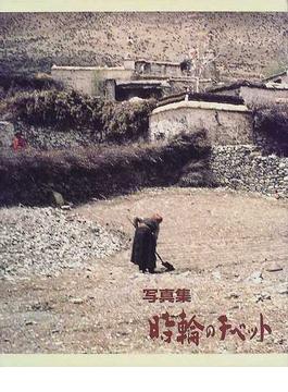 時輪のチベット 写真集