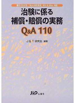 治験に係る補償・賠償の実務Q&A 110
