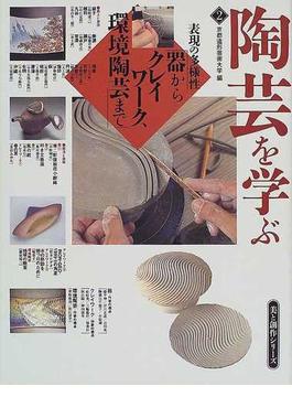 陶芸を学ぶ 2 表現の多様性