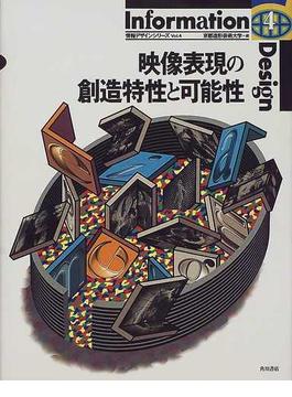 情報デザインシリーズ Vol.4 映像表現の創造特性と可能性