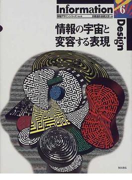 情報デザインシリーズ Vol.6 情報の宇宙と変容する表現