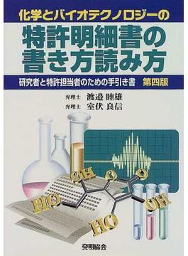 化学とバイオテクノロジーの特許明細書の書き方読み方 研究者と特許担当者のための手引き書 第4版
