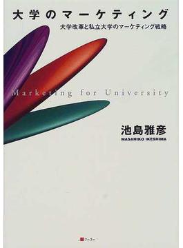 大学のマーケティング 大学改革と私立大学のマーケティング戦略