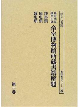 幕府・関係機関旧蔵帝室博物館所蔵書籍解題 影印 第1巻 神書類 国史類 雑史類
