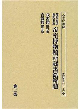 幕府・関係機関旧蔵帝室博物館所蔵書籍解題 影印 第2巻 政書類附公事 官職類附有職
