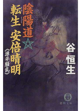 陰陽道・転生安倍晴明 源平騒乱(徳間文庫)