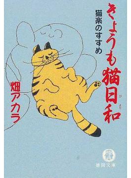 きょうも猫日和 猫楽のすすめ(徳間文庫)