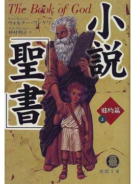 小説「聖書」 旧約篇上(徳間文庫)