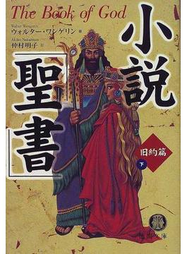 小説「聖書」 旧約篇下(徳間文庫)
