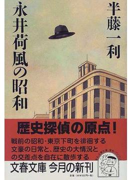永井荷風の昭和(文春文庫)