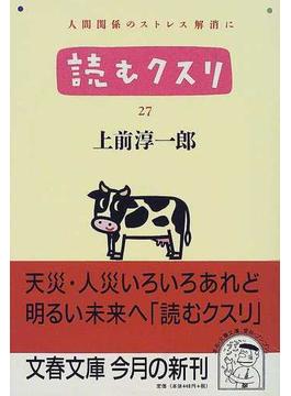 読むクスリ 27(文春文庫)