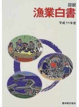 図説漁業白書 平成11年度
