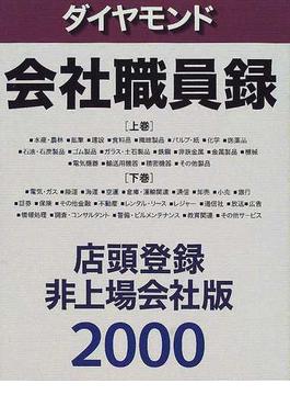 ダイヤモンド会社職員録 店頭登録・非上場会社版 2000上巻