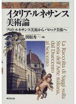 イタリア・ルネサンス美術論 プロト・ルネサンス美術からバロック美術へ