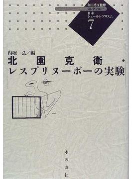 コレクション・日本シュールレアリスム 復刻 7 北園克衛・レスプリヌーボーの実験