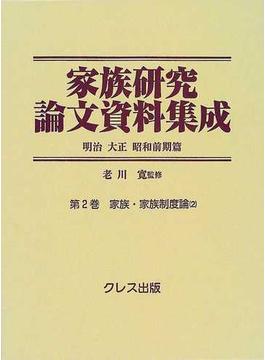 家族研究論文資料集成 明治大正昭和前期篇 復刻 第2巻 家族・家族制度論 2