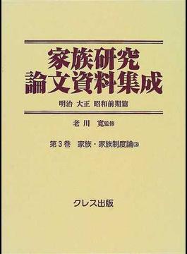 家族研究論文資料集成 明治大正昭和前期篇 復刻 第3巻 家族・家族制度論 3