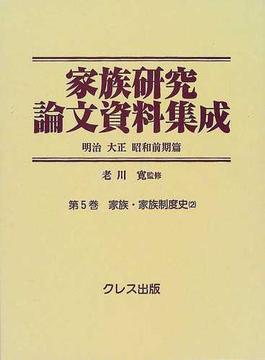 家族研究論文資料集成 明治大正昭和前期篇 復刻 第5巻 家族・家族制度史 2