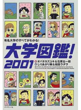大学図鑑! 有名大学のすべてがわかる! 2001