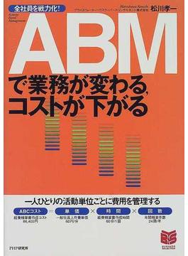 ABMで業務が変わる、コストが下がる 全社員を戦力化! 一人ひとりの活動単位ごとに費用を管理する