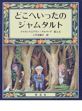 Book's Cover ofどこへいったのジャムタルト