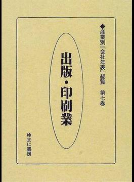 産業別「会社年表」総覧 復刻 第7巻 出版・印刷業